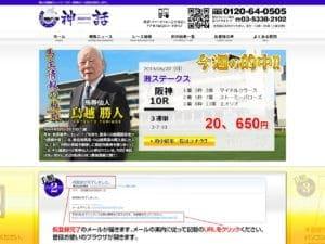 神話(SHINWA)は会員登録ですら危険!口コミ・評判を徹底検証