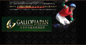 GALLOP JAPANは当たらないのか?口コミ、評判から検証!