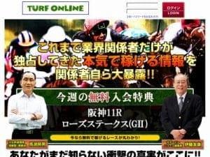 ターフオンラインは当たる競馬予想サイトか?口コミから検証!