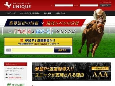 ユニーク 競馬予想サイト