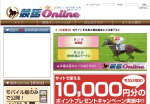 競馬オンラインは当たる競馬予想サイトか?口コミから検証!