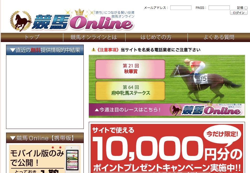 競馬オンライン