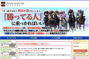 オッズマスター(ODDS MASTER)は当たる競馬予想サイトか?口コミから検証!