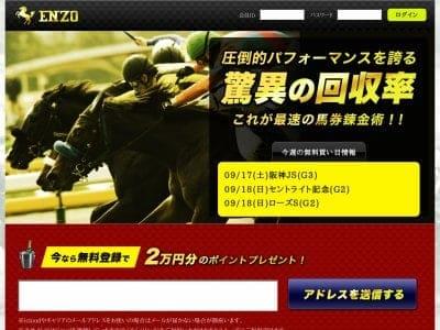 enzo 競馬予想サイト