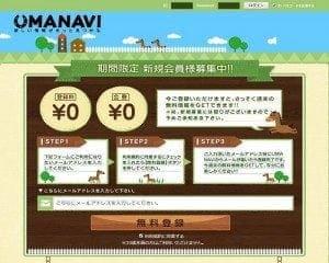 ウマナビ(UMANAVI)は当たる競馬予想サイトか?口コミから検証!※閉鎖