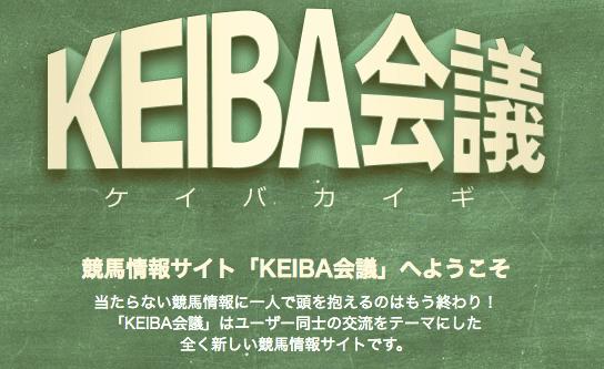 KEIBA会議(競馬会議)