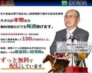 楽-UMA-(ラクウマ)は当たる競馬予想サイトか?口コミから検証!
