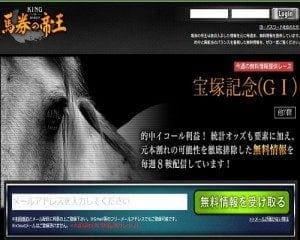 馬券の帝王(閉鎖)は当たる競馬予想サイトか?口コミから検証!