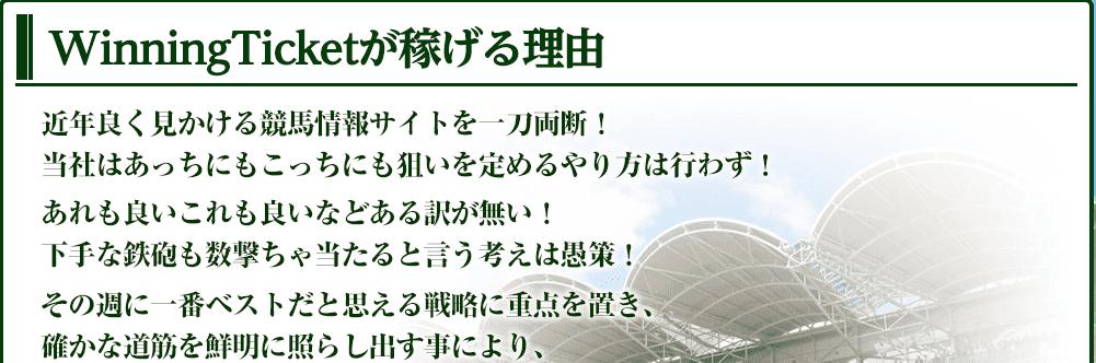 ウイニングチケット(Winning Ticket)