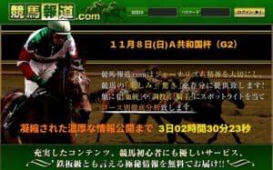 競馬報道.comは登録だけで500ptがもらえる!競馬予想サイトを検証