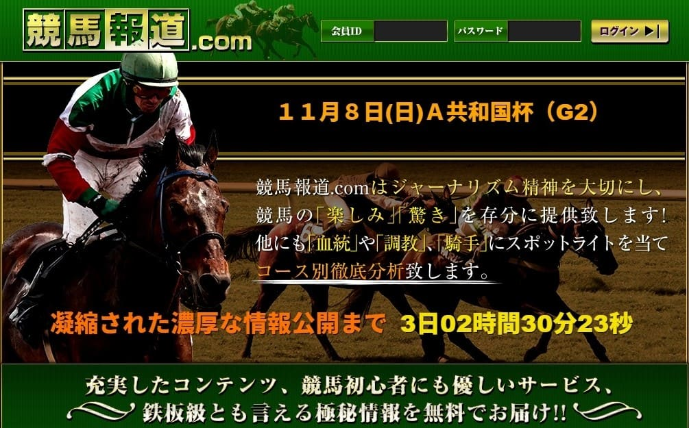 競馬予想サイト 競馬報道.com