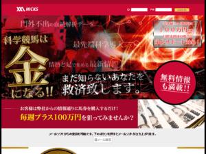 ネオニックス(NEONICKS)(閉鎖)は予想精度の低さをポイント返還でごまかしている競馬予想サイト!