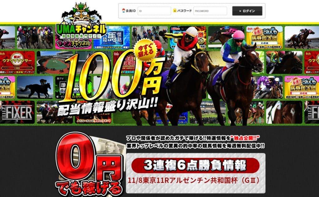 競馬予想サイト UMAチャンネル