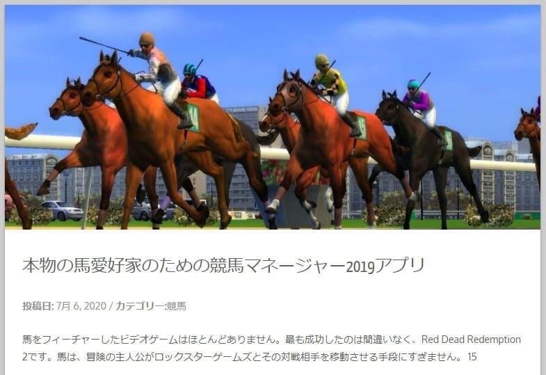 レース ブログ