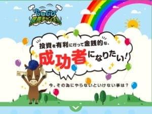 GoGo競馬チャンネル(ゴーゴー競馬チャンネル)