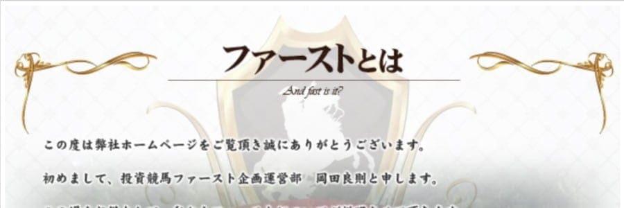 ファースト(First)