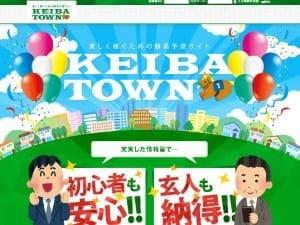 ケイバタウン(KEIBA TOWN)は当たる競馬予想サイトか?口コミから検証!