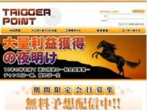トリガーポイント(TRIGGER POINT)は当たる競馬予想サイトか?口コミから検証!※閉鎖