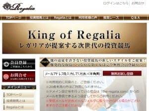 レガリア(Regalia)