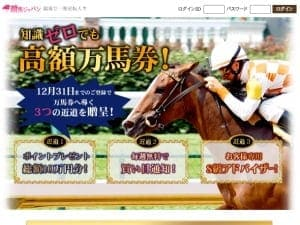 競馬ジャパン