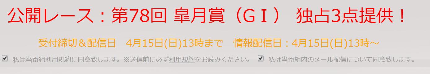 競馬術.com