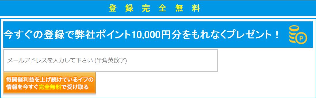 イフ(If)