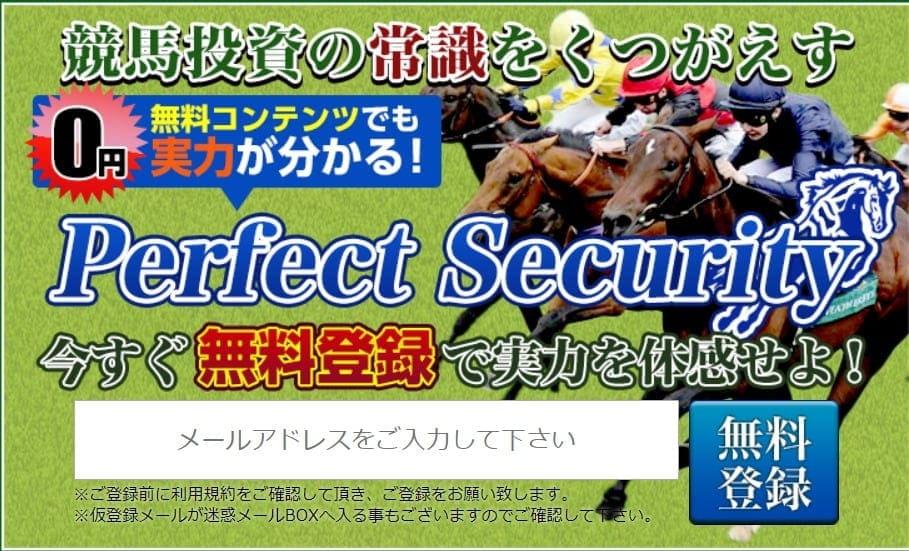 パーフェクトセキュリティー(Perfect Security)