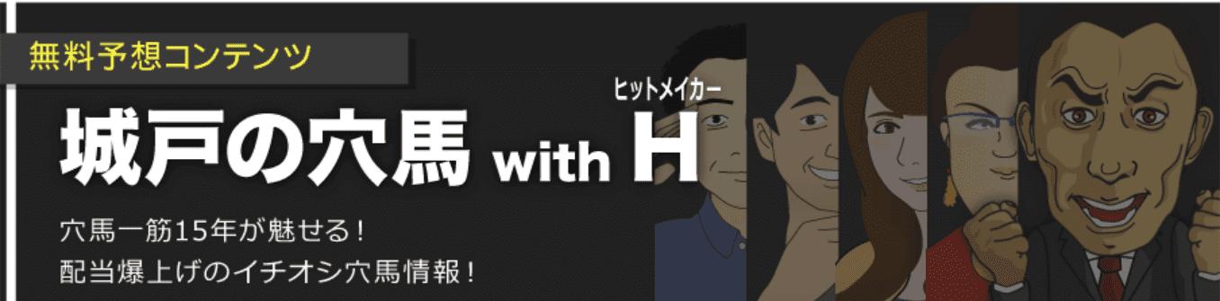 ヒットメイク(Hitmake)