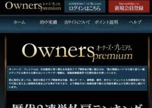 owners premium