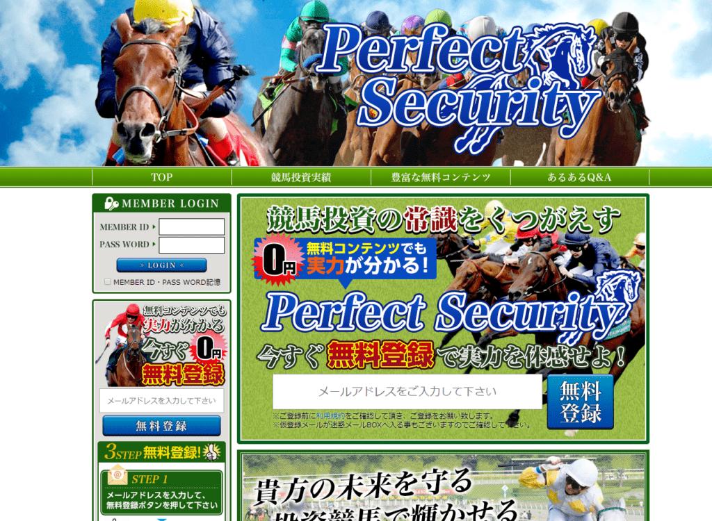 パーフェクトセキュリティー 競馬予想サイト