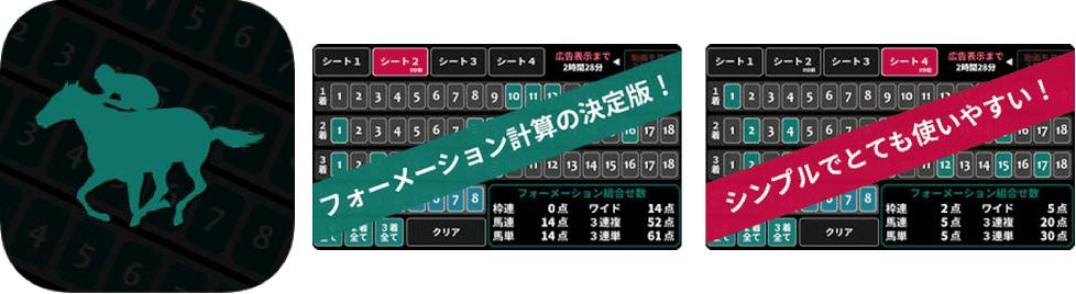馬券計算機F