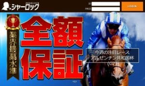 シャーロックは業界最高水準の保証で安心!競馬予想サイトを検証
