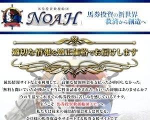 馬券投資救援船団ノア(NOAH)は当たる競馬予想サイトか?口コミから検証!