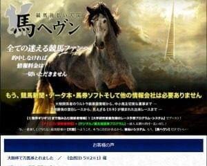 馬ヘブンは当たる競馬予想サイトか?口コミから検証!