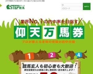 ステップ競馬(STEP競馬)は当たる競馬予想サイトか?口コミから検証!