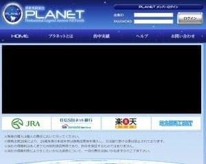 惑星馬探索社プラネットは当たる競馬予想サイトか?口コミから検証!
