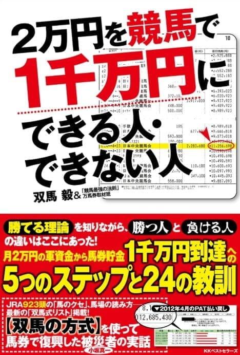 2万円を競馬で1千万円にできる人・できない人