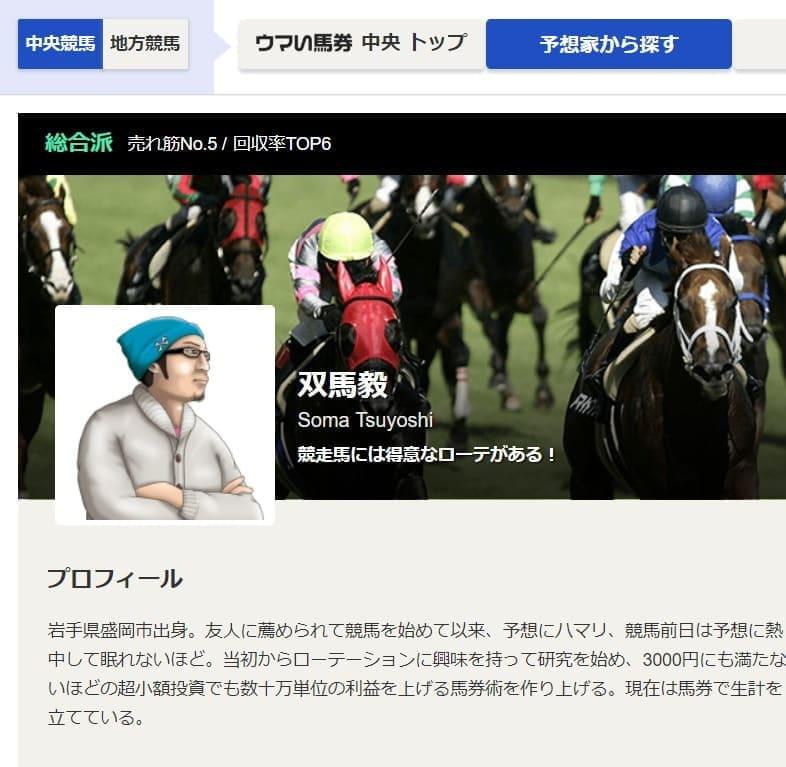 双馬毅 netkeiba.com