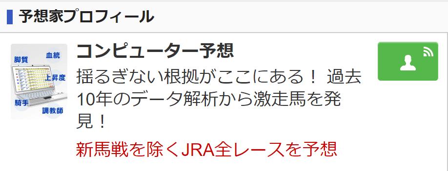 netkeiba.com コンピュータ