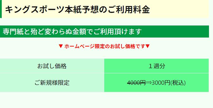 3,000円のコース