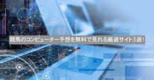 【競馬】コンピューター予想を見る方法は?無料で見れる厳選サイト3選