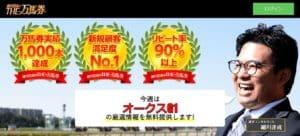 細川達成のTHE・万馬券は稼げる競馬予想サイトだった!!