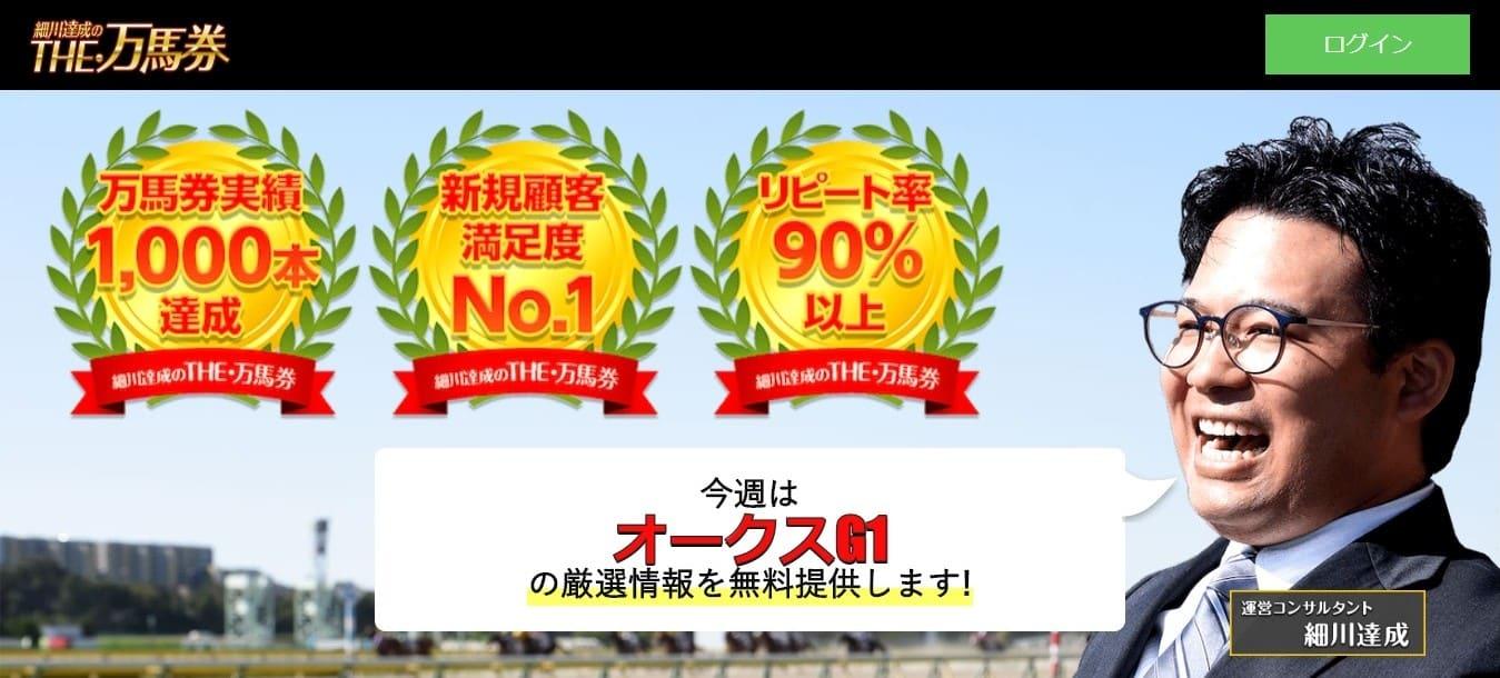 競馬予想サイト 細川達成