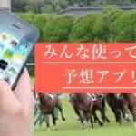 競馬予想アプリおすすめ5選!まずこれだけ入れておけば問題なし!
