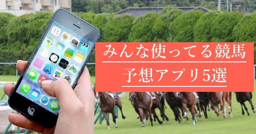 競馬 アプリ