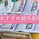 当たる競馬新聞?全13社比較して当たるおすすめ競馬新聞3選をご紹介!