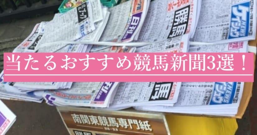 当たる 競馬 新聞