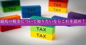 競馬の馬券は税金が掛かるって知ってた?納税及び計算方法徹底解説!