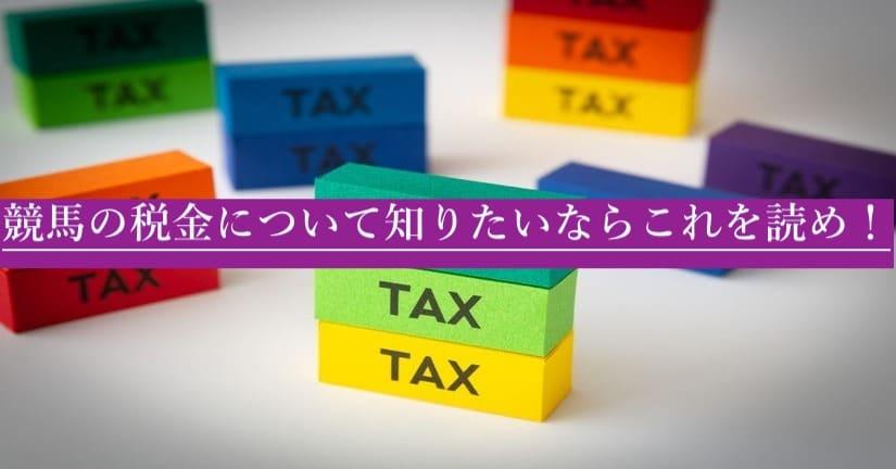 税金 競馬 競馬の馬券の税金計算方法とは【税理士が解説】