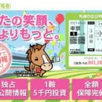 【あしたの万馬券】で100円が39,070円に成った!?評判とその実力を徹底検証!